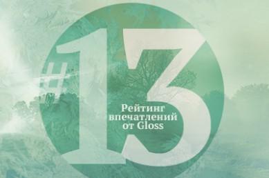 Рейтинг впечатлений недели от Gloss.ua #13