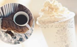 Уличные напитки: кофе и шоколад