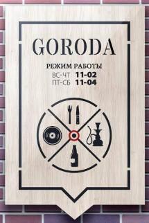 Мировое кафе GORODA