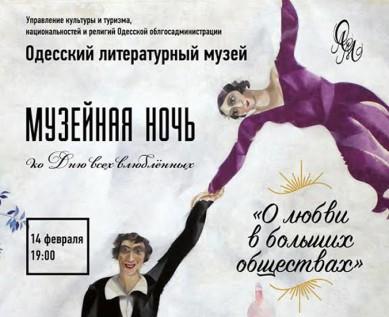 Одесский литературный музей приглашает влюблённых на ночь