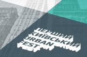 Первый киевский Urban Fest: измени  свой город к лучшему