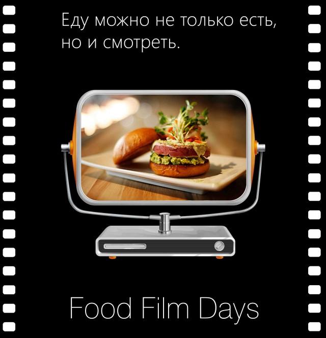 Фильмы, представленные на фестивале, затрагивают социальные, культурные, гастрономические и другие темы