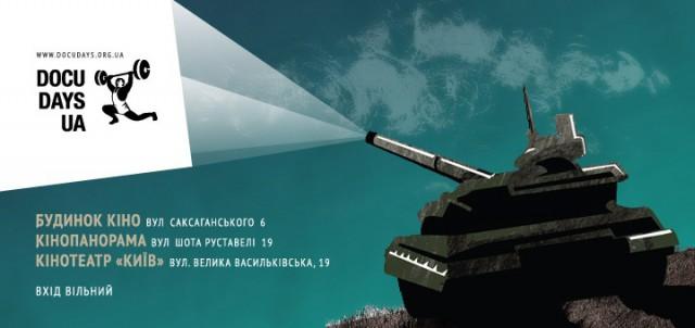 Фестиваль документального кино о правах человека начал объявлять свою программу