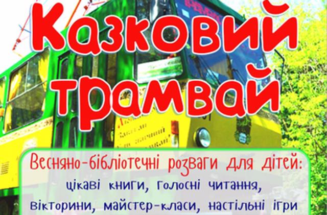 В столице пройдет всеукраинская неделя детского чтения в Сказочном трамвае