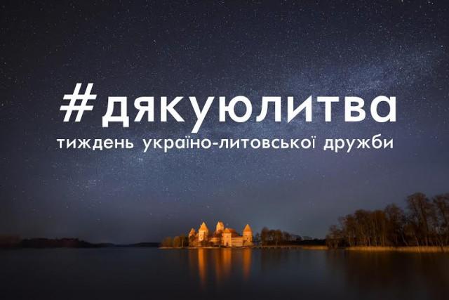 С 21 по 29 марта в столице пройдет Неделя украино-литовской дружбы, которую откроет круглый стол при участии литовских бизнесменов