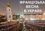 """В Киеве откроют """"Французскую весну в Украине"""""""