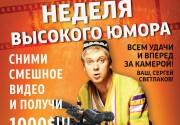 Чайхона ESHAK разыгрывает 1000$ от Сергея Светлакова