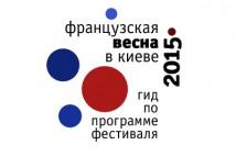 Французская весна 2015 в Киеве: гид по программе фестиваля