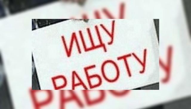 Самый высокий уровень безработицы зафиксирован в Центральной и Западной Украине