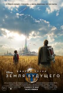 Земля будущего: мир за пределами