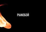 """В сети появилось видео к песне Pianoбой - """"Горя чуть слышно"""""""