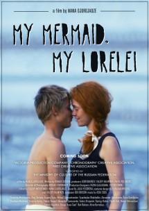 Моя русалка, моя Лореляй