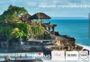 Индонезия: отправляемся в путешествие за экзотикой