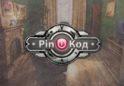 Тест-драйв квеста в реальном времени Pin-Kod