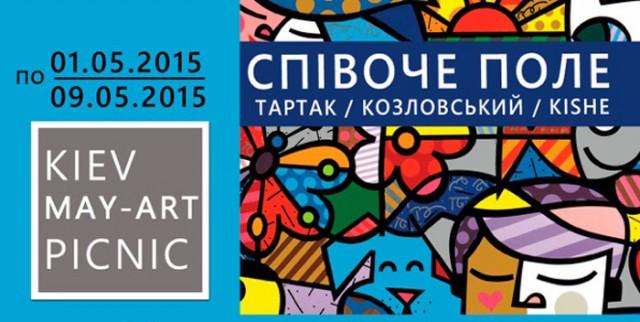 На Kiev May-Art Picnic вы найдете все, что нужно для счастья в весенние выходные