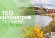 150 километров от Киева. Село Буки, киевская область