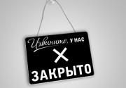 """Легендарный арт-клуб """"44"""" закрывается"""