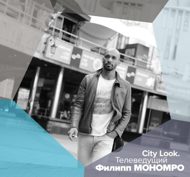Сity Look: Филипп Мономро, телеведущий