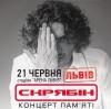 Концерт Памяти Кузьмы Скрябина пройдет во Львове