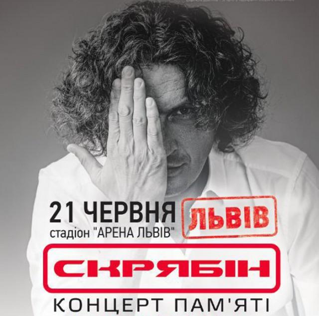 Во Львове концерт-трибьют памяти Скрябина состоится в июне