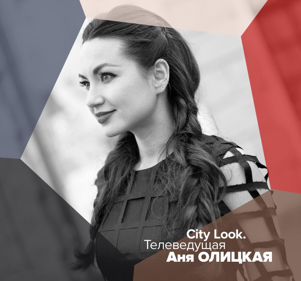 Сity Look: Аня Олицкая, телеведущая