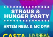 В ресторане Casta на пр. Победы48А состоится презентация бургеров из мяса страуса и новых летних коктейлей