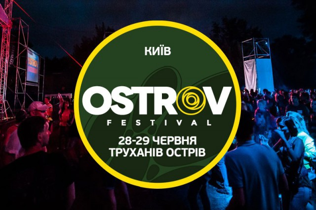 Электронный фестиваль Ostrov 28-29 июня на Трухановом острове. Фото Geometria
