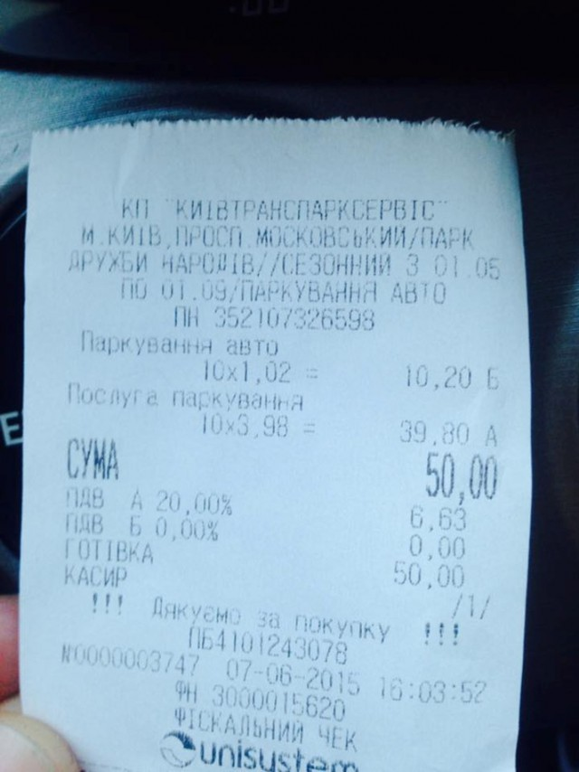 """Чек от """"Киевтранспарксервиса"""". Фото: Євгеній Біліченко, Facebook"""