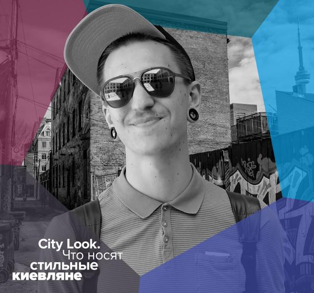 Сity Look: Что носят стильные киевляне