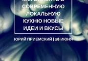 GASTRO PROJECT приглашает посетить workshop  лучшего шеф-повара Украины Юрия Приемского