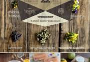 GASTRO PROJECT приглашает посетить workshop Юрия Ковриженко, шеф-повара, который «любит удивлять людей»