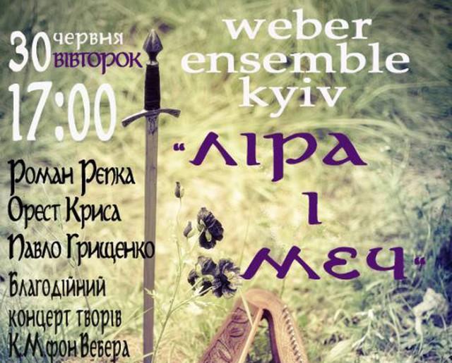 В киевском музее Николая Лысенко состоится благотворительный концерт в поддержку раненого бойца 28 бригады Охрименко Юрия