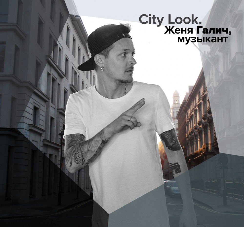 Сity Look: Женя Галич, музыкант