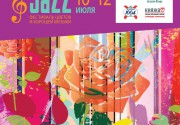Flower's Jazz Weekend'2015 в Разгуляево