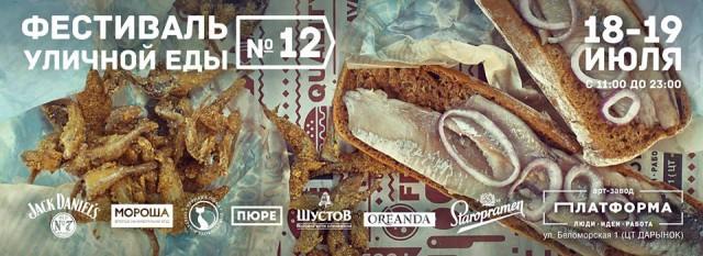 12 фестиваль станет островком свежести и прохлады в жарком июльском городе