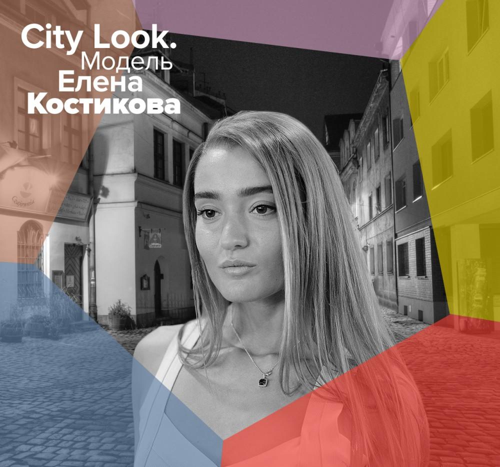 Сity Look: Елена Костикова, модель