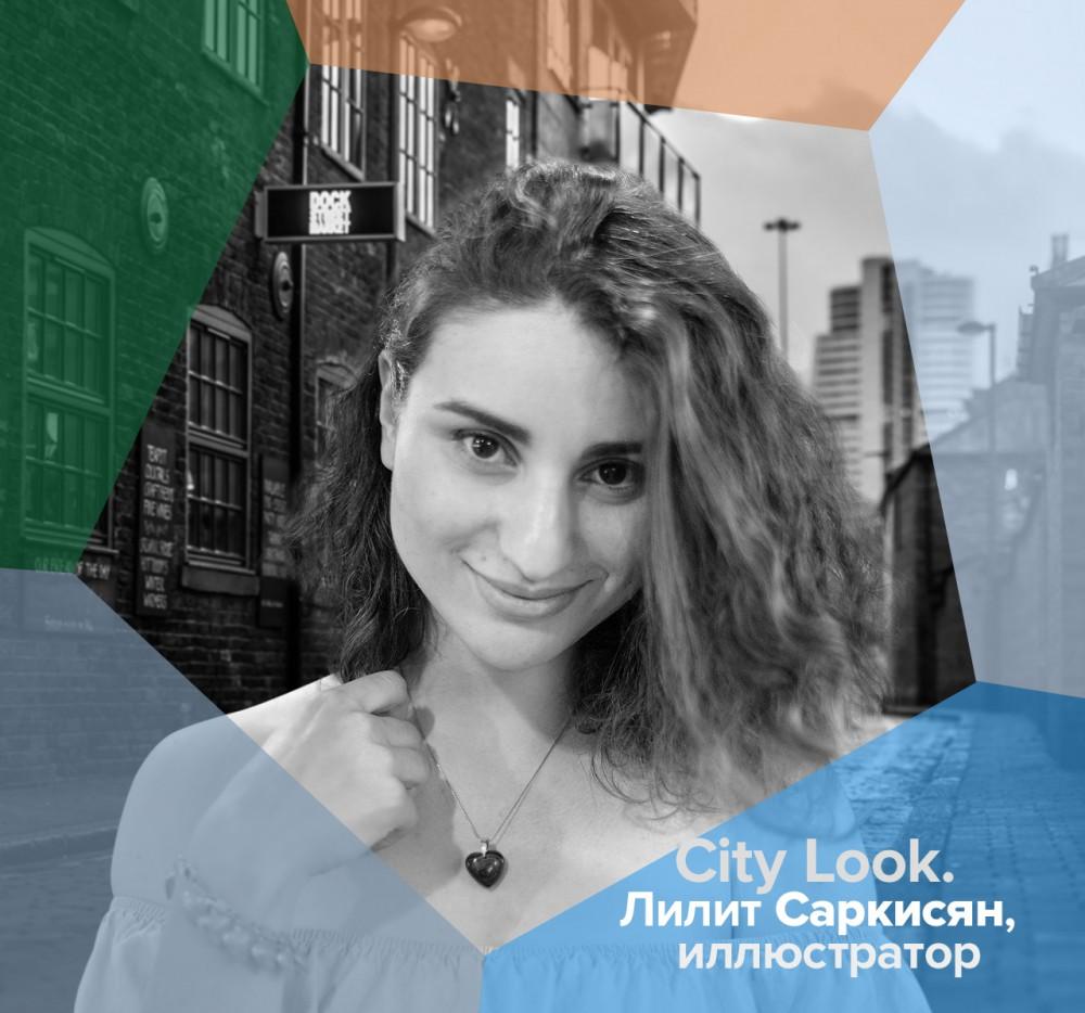 Сity Look: Лилит Саркисян, иллюстратор