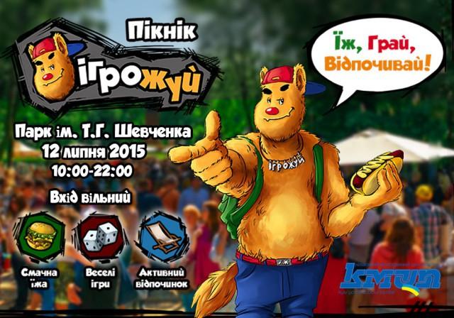 Пикник пройдет 12 июля в парке Шевченко!