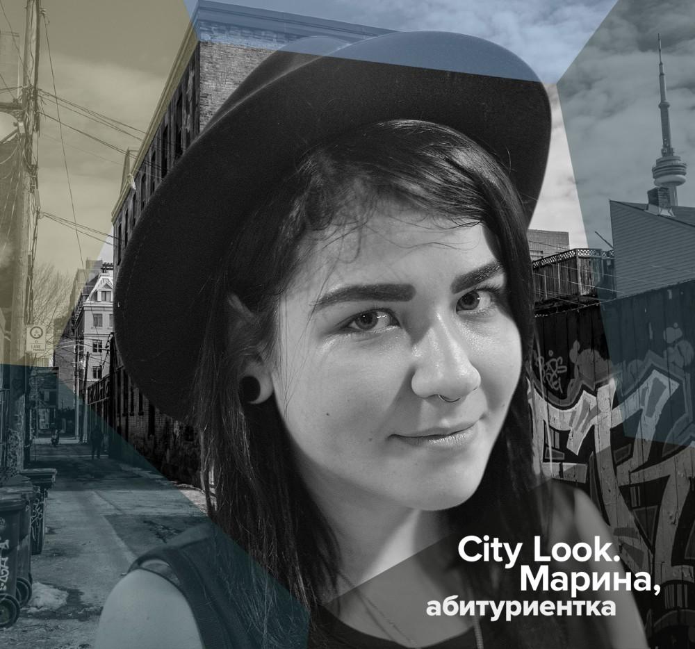 Сити-look:  Марина, абитуриентка