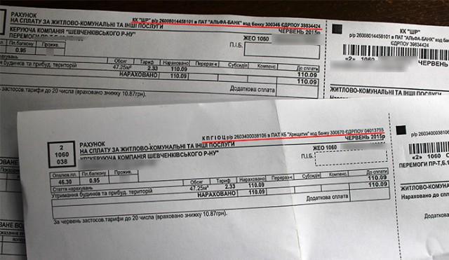 В платежках указаны реквизиты другого банка