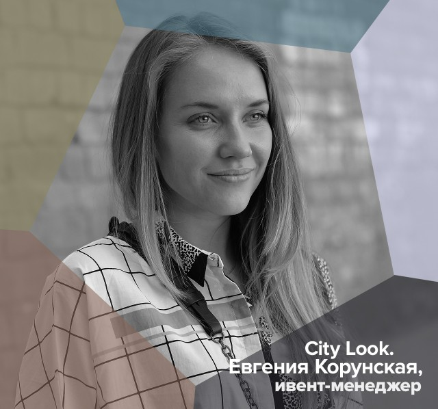 Сity Look: Евгения Корунская, ивент-менеджер