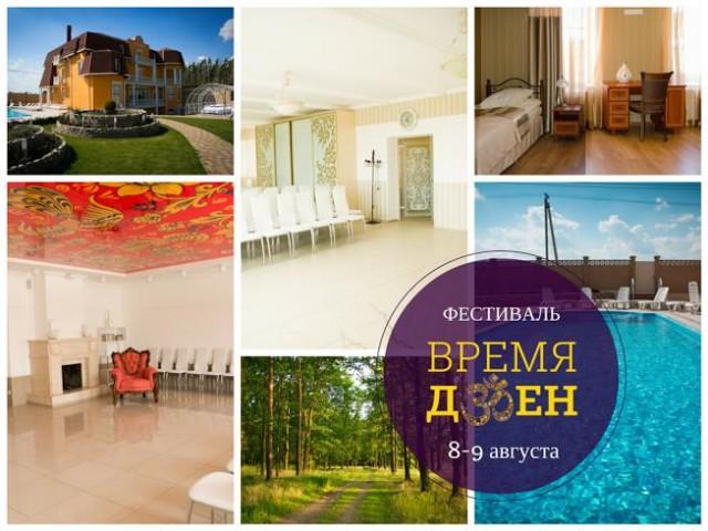 """Фестиваль """"Время Дзен"""" в комплексе """"Орияна"""" 8-9 августа"""