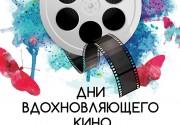 C 30 августа по 1 сентября в Киеве пройдут Дни Вдохновляющего Кино