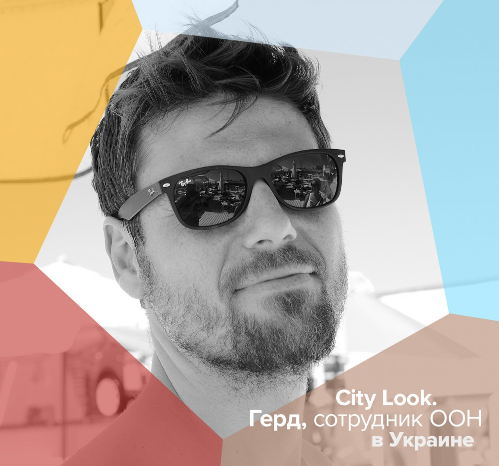 CITY LOOK: Герд, сотрудник ООН в Украине