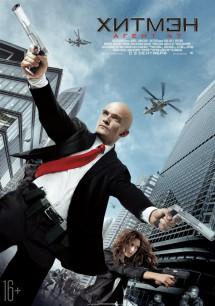 Хитмен: Агент 47