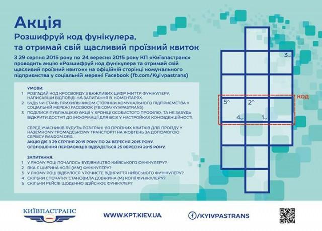 """С 29 августа по 24 сентября """"Киевпасстранс"""""""