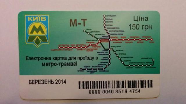 С сегодняшнего бесконтактные карточки для проезда в столичной подземке продаются на всех станциях