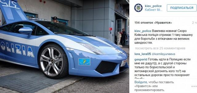 Киевская полиция вскоре получит Lamborghini Gallardo для борьбы с беглецами