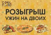 Ресторан COOL FOOD радует своих поклонников, и разыгрывает УЖИН на двоих!