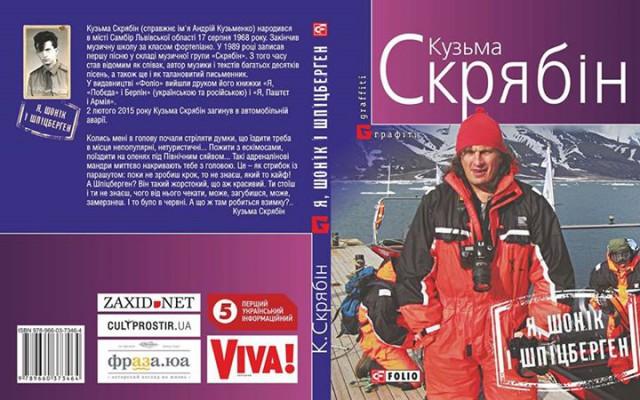 Фото: Разворот новой книги Андрея Кузьменко